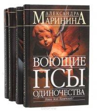 Александра Маринина (комплект из 4 книг)