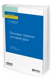Основы теории литературы. Учебник для академического бакалавриата