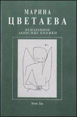 Марина Цветаева. Неизданное. Записные книжки. В 2 томах. Том 2. 1919 - 1939