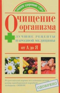 Очищение организма. Лучшие рецепты народной медицины от А до Я