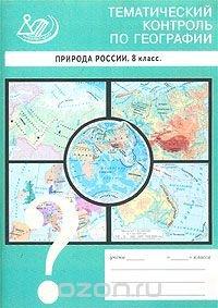Природа России. Тематический контроль по географии. 8 класс