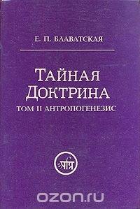 Тайная доктрина. Синтез науки, религии и философии. В трех томах. Том 2. Антропогенезис