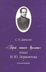 """""""Герой нашего времени"""" М. Ю. Лермонтова. Комментарии"""