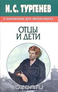 """И. С. Тургенев в изложении для школьников. """"Отцы и дети"""""""