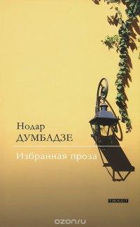 Нодар Думбадзе. Избранная проза