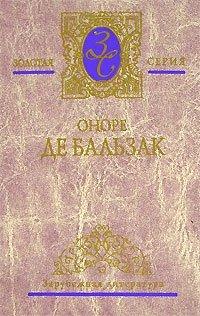Оноре де Бальзак. Избранные сочинения в 4 томах. Том 2. Гобсек. Отец Горио. Евгения Гранде