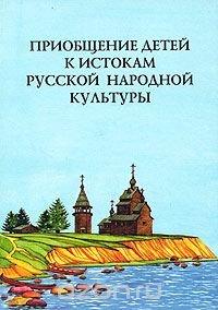 Приобщение детей к истокам русской народной культуры