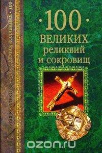 100 великих реликвий и сокровищ, А. Ю. Низовский