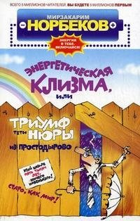 Энергетическая клизма, или Триумф тети Нюры из Простодырово. 2-е издание