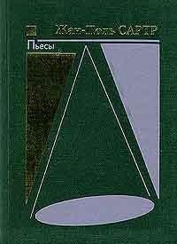 Жан-Поль Сартр. Пьесы (1)