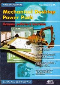 Mechanical Desktop Power Pack. Основы работы в системе (+ CD-ROM)