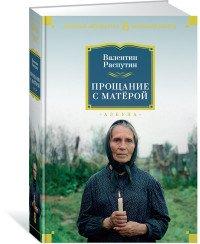 Прощание с Матерой, Распутин Валентин