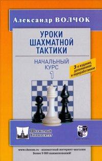 Уроки шахматной тактики 1. Начальный курс
