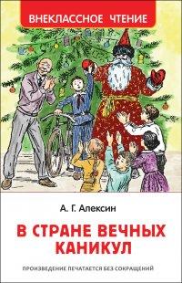 В стране вечных каникул,  Г. Алексин А. Г.