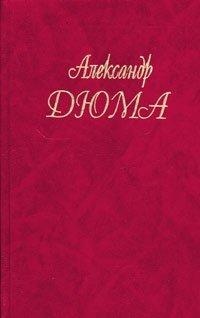 Александр Дюма. Собрание сочинений. Том 4. Королева Марго