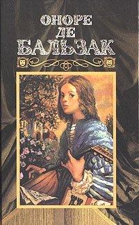 Оноре де Бальзак. Собрание сочинений в 24 томах. Том 20. Человеческая комедия