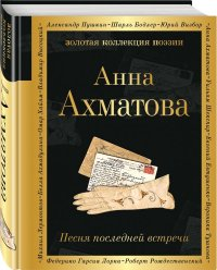 Песня последней встречи, Анна Андреевна Ахматова