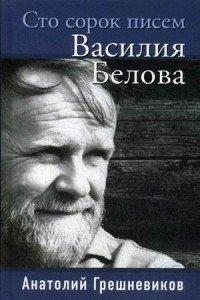 Сто сорок писем Василия Белова