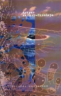 Антуан де Сент-Экзюпери. Собрание сочинений в 3 томах. Том 1. Южный почтовый. Ночной полет. Планета
