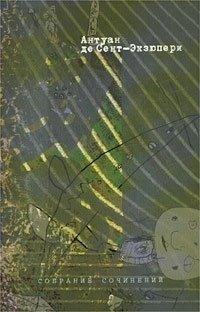 Антуан де Сент-Экзюпери. Собрание сочинений в 3 томах. Том 3. Маленький принц. Из книги `Смысл жизни`. Из книги `Военные записки. 1939 - 1944`. Из московских репортажей. Письма