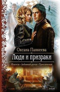 Люди и призраки, Оксана Панкеева