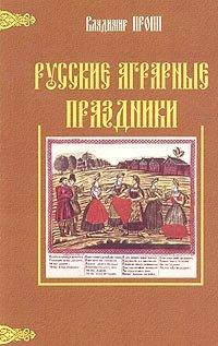Русские аграрные праздники. Опыт историко-этнографического исследования