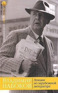 Владимир Набоков: Лекции по зарубежной литературе