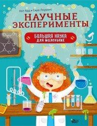 Научные эксперименты, Кат Ард, Сара Лоуренс