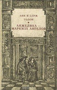 Анжелика - Маркиза ангелов. Дорога в Версаль