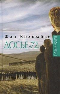 "Досье ""72"""