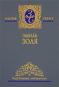 Эмиль Золя. Собрание сочинений. В 5 томах. Том 3. Западня