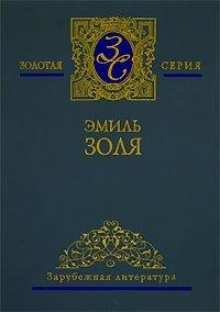 Эмиль Золя. Собрание сочинений в 5 томах. Том 4. Жерминаль