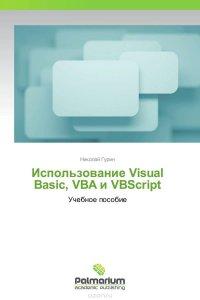 Использование Visual Basic, VBA и VBScript