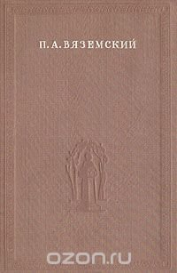 П. А. Вяземский. Избранные стихотворения