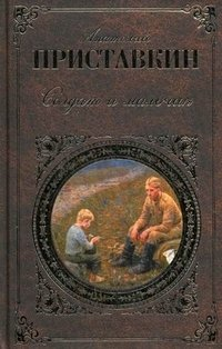 Солдат и мальчик, Анатолий Приставкин