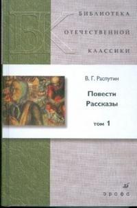 В. Г. Распутин. Повести. Рассказы. В 2 томах. Том 1