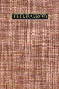 П. П. Бажов. Сочинения в трех томах. Том 1
