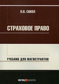 Страховое право: учебник для магистрантов, П. В. Сокол