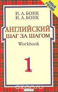 Английский шаг за шагом. Workbook. Часть 1