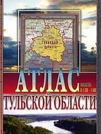 Атлас Тульской области