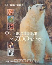От зверинцев к ZOOпарку
