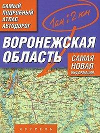 Самый подробный атлас автодорог. Воронежская область