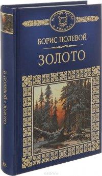 Золото, Борис Полевой