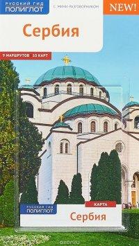 Сербия. Путеводитель (с мини-разговорником и картой)