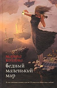 Бедный маленький мир, Марина Козлова