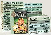 Дик Фрэнсис. Комплект из двадцати шести книг