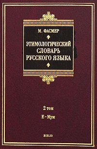 Этимологический словарь русского языка. В 4 томах. Том 2. Е-Муж