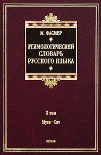 Этимологический словарь русского языка. В 4 томах. Том 3. Муза - Сят