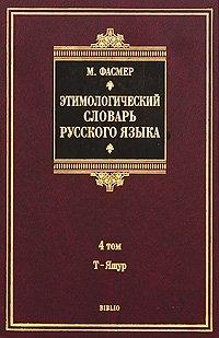 Этимологический словарь русского языка. В 4 томах. Том 4. Т - Ящур