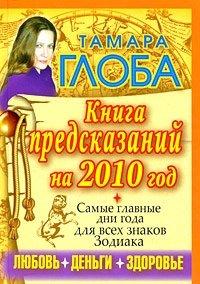 Книга предсказаний на 2010 год. Самые главные дни года для всех знаков Зодиака. Любовь, деньги, здоровье